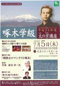 啄木学級文の京講座チラシ