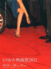 もりおか映画祭2012ポスター