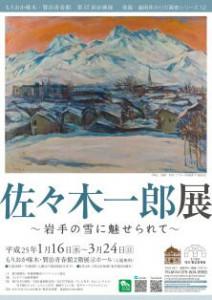 佐々木一郎展ポスター